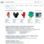 Google Merchant - Zakupy w wynikach wyszukiwania